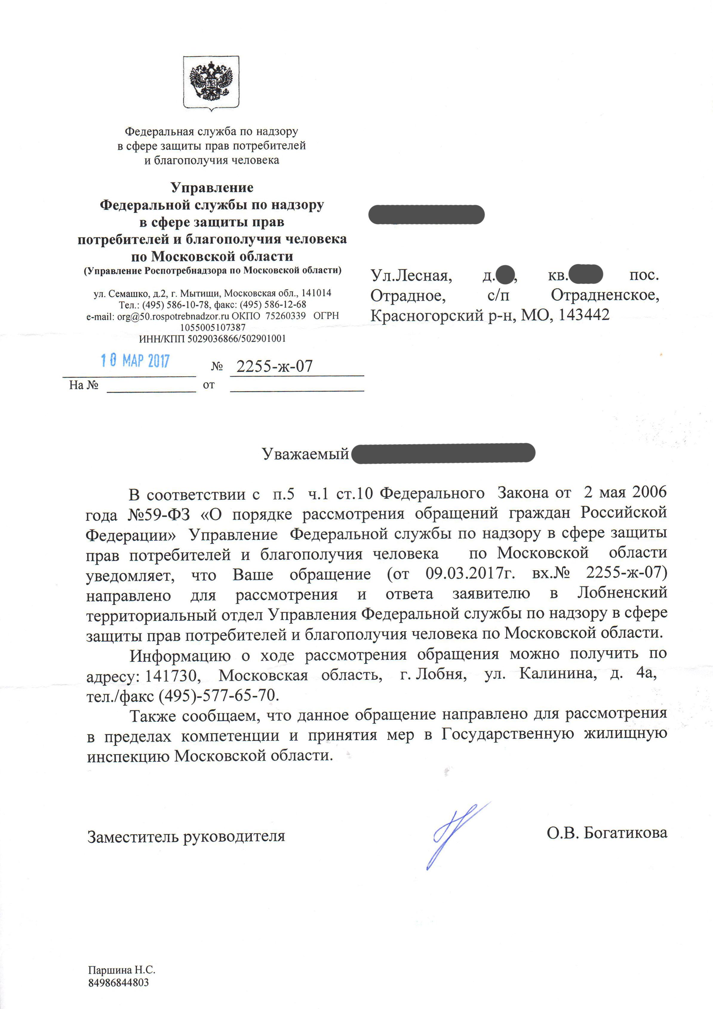 Ответ Роспотребнадзора на досудебку КЭ 20170310-2